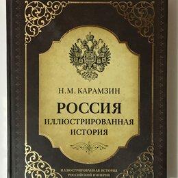 Искусство и культура - «Россия. Иллюстрированная история», Н.М. Карамзин, 0