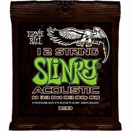 Струны - Ernie Ball 2153 набор струн для 12-струнной…, 0