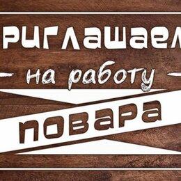 Повара - Повар-универсал, 0