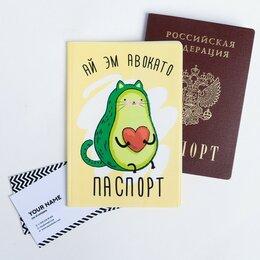 "Обложки для документов - Обложка на паспорт: ""Ай эм авокато"" , 0"