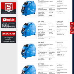 Электрогенераторы и станции - Инверторный генератор Зубр ЗИГ-1200, 0