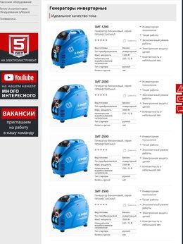 Электрогенераторы - Инверторный генератор Зубр ЗИГ-1200, 0