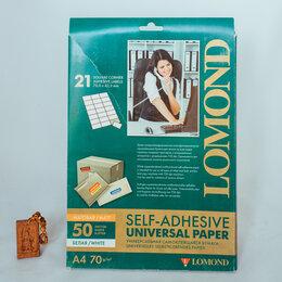 Бумага и пленка - Самоклеящаяся бумага Lomond 2100145 70х42,3 мм,…, 0