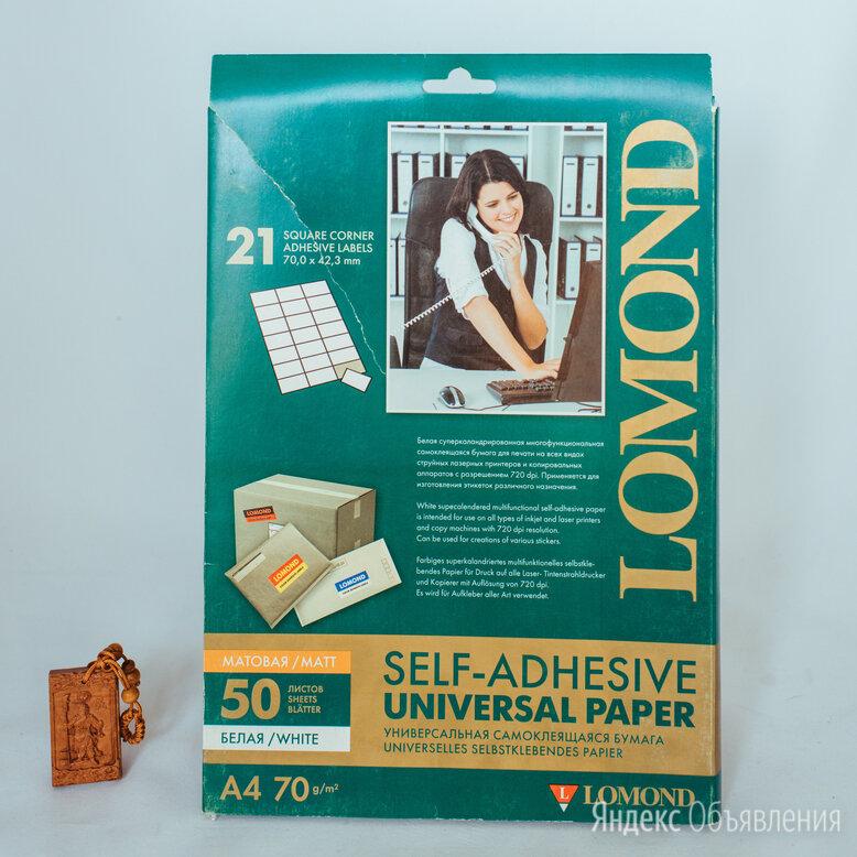 Самоклеящаяся бумага Lomond 2100145 70х42,3 мм, 21 этикетка, белая, 70 по цене 300₽ - Бумага и пленка, фото 0