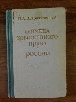 Прочее - Отмена крепостного права в России., 0