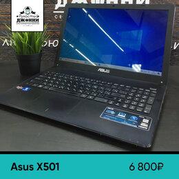 Ноутбуки - Ноутбук Asus X501U, 0