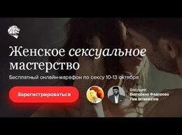 Видеофильмы - Женское сексуальное мастерство и не только! Е.…, 0