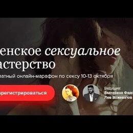 Видеофильмы - Женское сексуальное мастерство и не только! Е. Федорова Лев Вожеватов, 0