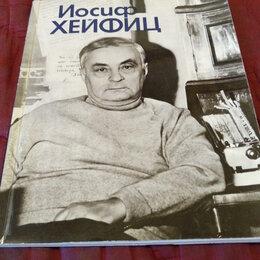 Открытки - Актеры советского кино 11, 0