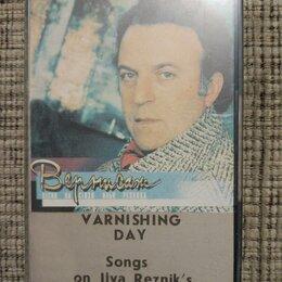 Музыкальные CD и аудиокассеты - Аудиокассета ВЕРНИСАЖ - Песни на стихи Ильи Резника, 0