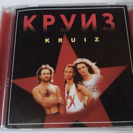 Музыкальные CD и аудиокассеты - Круиз  – Kruiz (1988) cd, 0