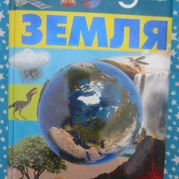 Детская литература - Д.В. Кошевар. Земля. 2015 год, 0
