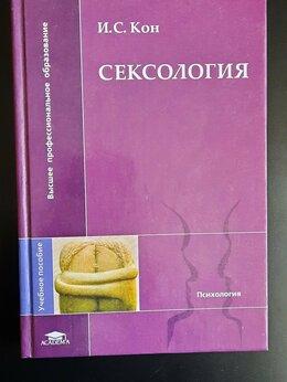 Прочее - Сексология. Кон И. Учебное пособие для ВУЗов, 0