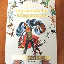 Детская литература - А. Волков Огненный бог Марранов аст, 0