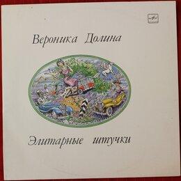 """Виниловые пластинки - Вероника Долина – Элитарные Штучки / 12"""", LP,…, 0"""