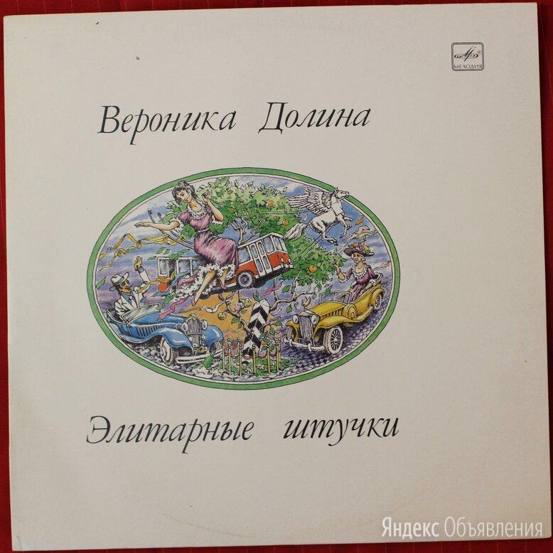 """Вероника Долина – Элитарные Штучки / 12"""", LP, white Label 1990 по цене 249₽ - Виниловые пластинки, фото 0"""