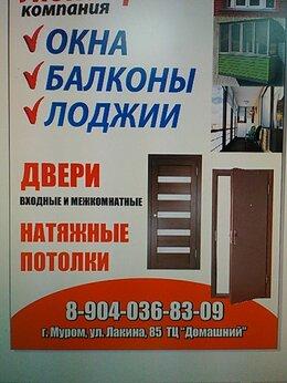 Окна -  окна, двери, балконы, лоджии, пвх, 0