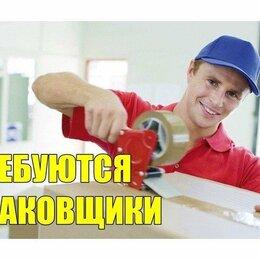 """Упаковщики - Упаковщики в компанию """"Надежный партнёр"""", 0"""