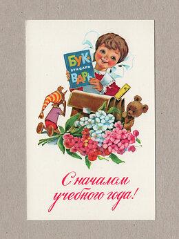 Открытки - Открытка СССР. 1 сентября. Зарубин 1979 чистая…, 0