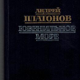 """Художественная литература - Андрей Платонов """"Ювенильное море"""", 0"""