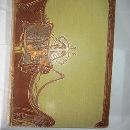 Антикварные книги - Вселенная и человечество.  Том 1  1904 год., 0