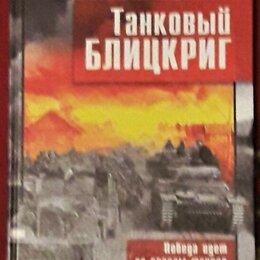 Словари, справочники, энциклопедии - М. Барятинский Танковый блицкриг, 0