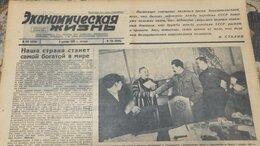Журналы и газеты - Газета 1935 г. Товарищ Сталин курит трубку, 0