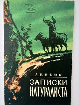 "Прочее - Л. Б. Беме ""Записки натуралиста"", 0"