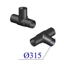 Водопроводные трубы и фитинги - Тройник ПНД D 315 ПЭ 100 SDR 17, 0