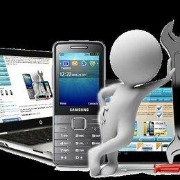 Бытовые услуги - Ремонт ноутбуков, телефонов, компьютеров, 0