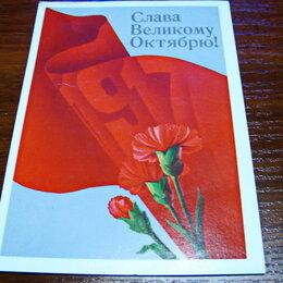 Конверты и почтовые карточки - Три поздравительные открытки СССР., 0