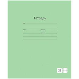 """Бумажная продукция - Тетрадь 18л., клетка ArtSpace """"Однотонная.…, 0"""