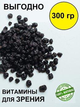 Продукты - ЧЕРНИКА вяленая 300 гр ягоды, 0