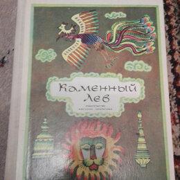 Детская литература - Каменный Лев. Тибетские народные сказки., 0