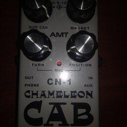 Оборудование для звукозаписывающих студий - Кабинет AMT CN-1, 0