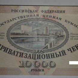 Билеты - Приватизационный чек (ваучер) 1992 года , 0