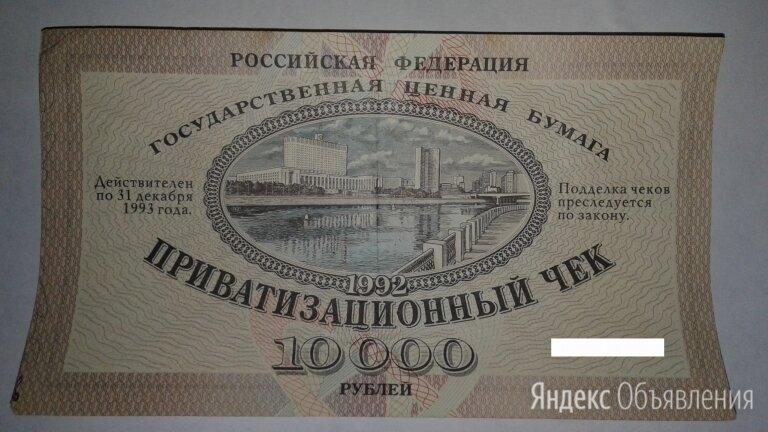 Приватизационный чек (ваучер) 1992 года  по цене 10000₽ - Билеты, фото 0