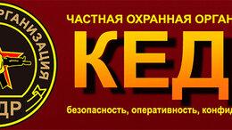 Охранник - Охранник в Москву на Вахту с проживанием и…, 0