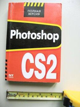Словари, справочники, энциклопедии - Пособие по Adobe Photoshop CS2, 0
