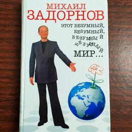 Художественная литература - Михаил Задорнов «Этот безумный, безумный мир...», 0