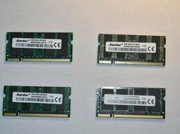 Модули памяти - Новая So-Dimm DDR2 2 Гб 667/800 мгц для ноутбука, 0