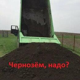 Субстраты, грунты, мульча - Чернозем, Перегной КРС, Грунт лесной, Навоз, 0