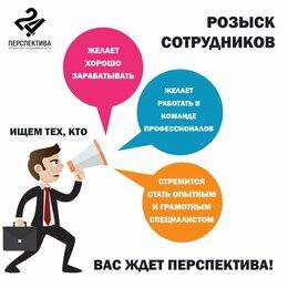Специалисты - Менеджер по продаже жилой недвижимости (бесплатное  обучение), 0