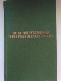 Художественная литература - Мельников (А.Печерский). Собрание сочинений- 6…, 0