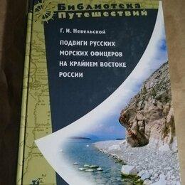 Прочее - Подвиги русских морских офицеров на крайнем восток, 0