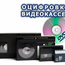 Фото и видеоуслуги - Оцифровка видеокассет и пленок на носители, 0