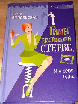 Прочее - Елена Ямпольская. Гимн настоящей стерве, или Я у…, 0