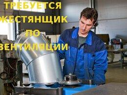 Рабочие - ТРЕБУЕТСЯ ЖЕСТЯНЩИК ПО ВЕНТИЛЯЦИИ, 0