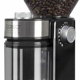 Кофемолки - Кофемолка Caso Barista Crema, 0
