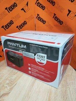 Принтеры и МФУ - Принтер лазерный Pantum P2207, 0